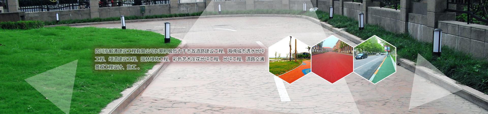 四川泓毅通建设工程有限公司