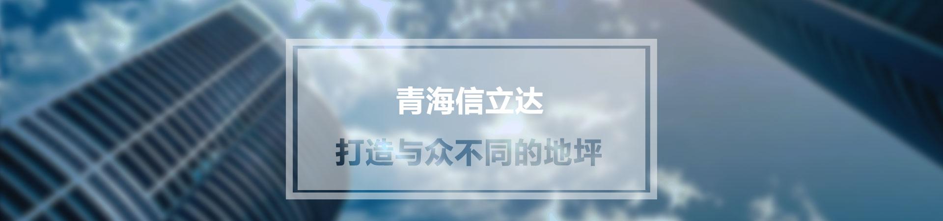 青海j9.com九游会地坪工程有限公司