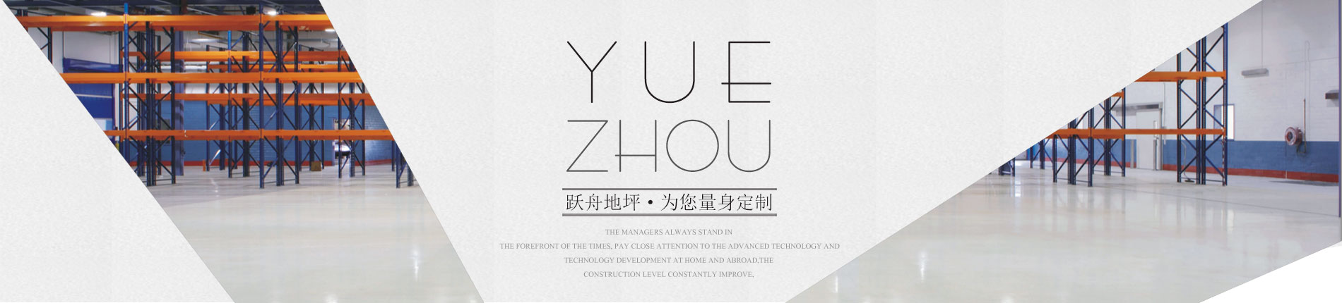 上海跃舟建筑装饰工程有限公司