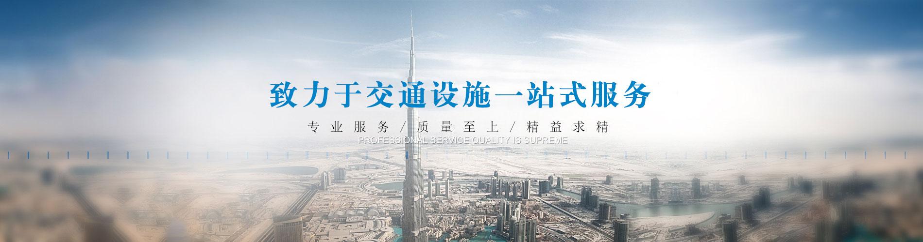 杭州速捷交通设施工程有限公司