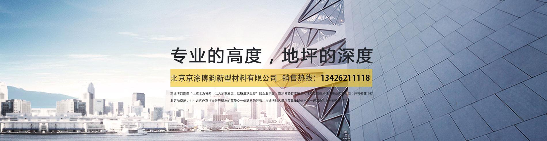 北京京涂博韻新型材料有限公司