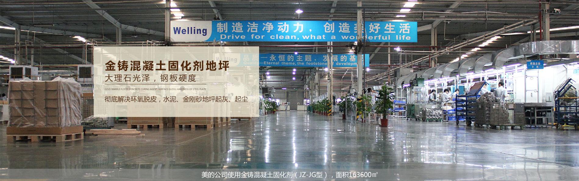 深圳市金铸固化剂地坪有限公司