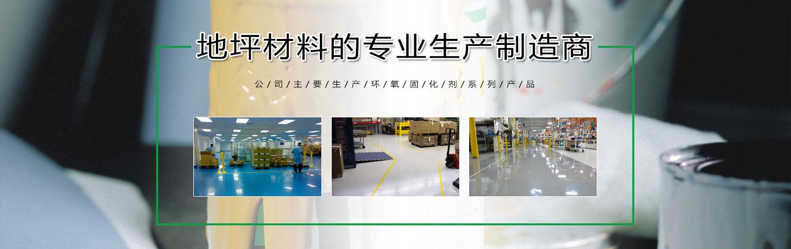 郑州高进地坪材料有限公司