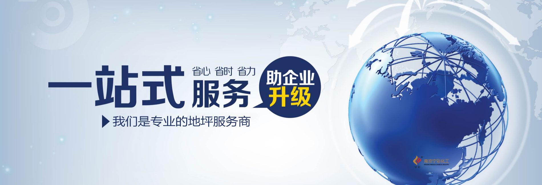 南京宁彩化工科技有限公司