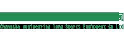 长沙长实体育设施工程有限公司