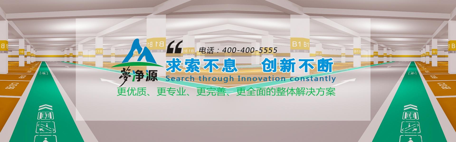 安徽省梦净源环境科技发展有限公司