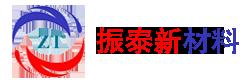 无锡振泰新材料科技发展有限公司