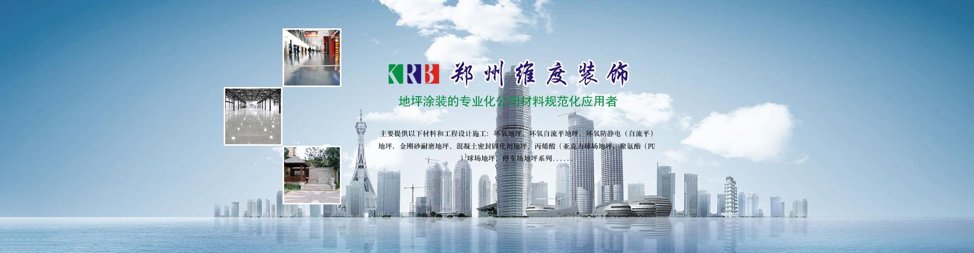 鄭州維度裝飾工程有限公司