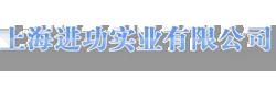上海进功实业有限公司