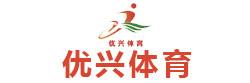 西安优兴体育设施贸易有限公司