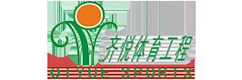 广州齐悦体育设施有限公司