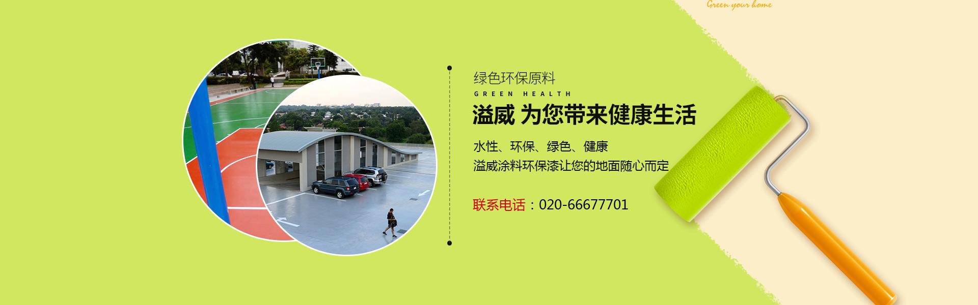 广州市溢威涂料有限公司