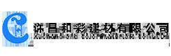 许昌和彩建材有限公司