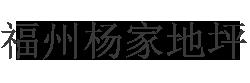 福州杨家地坪有限公司