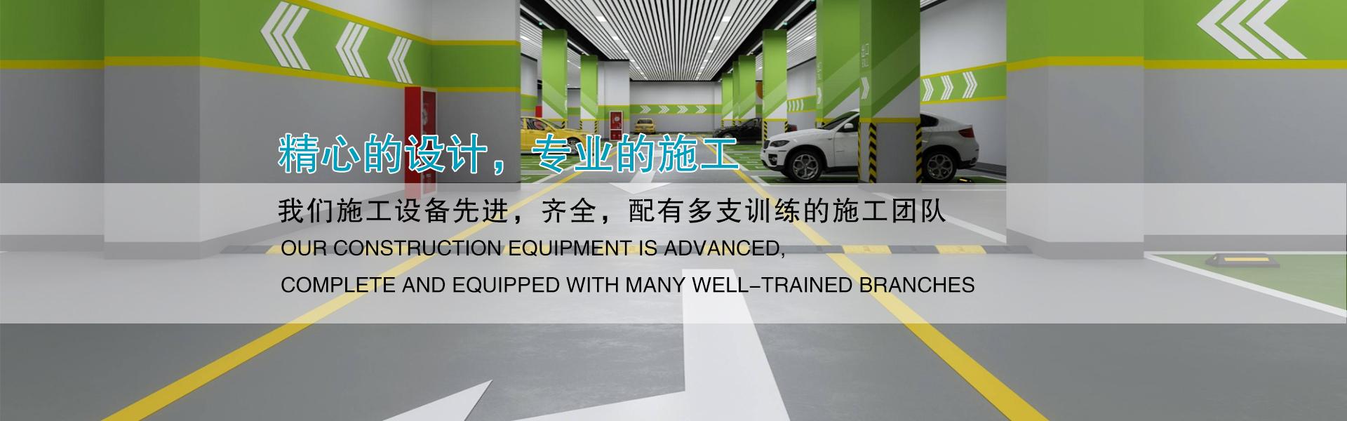 沈阳固特威地坪工程科技有限公司
