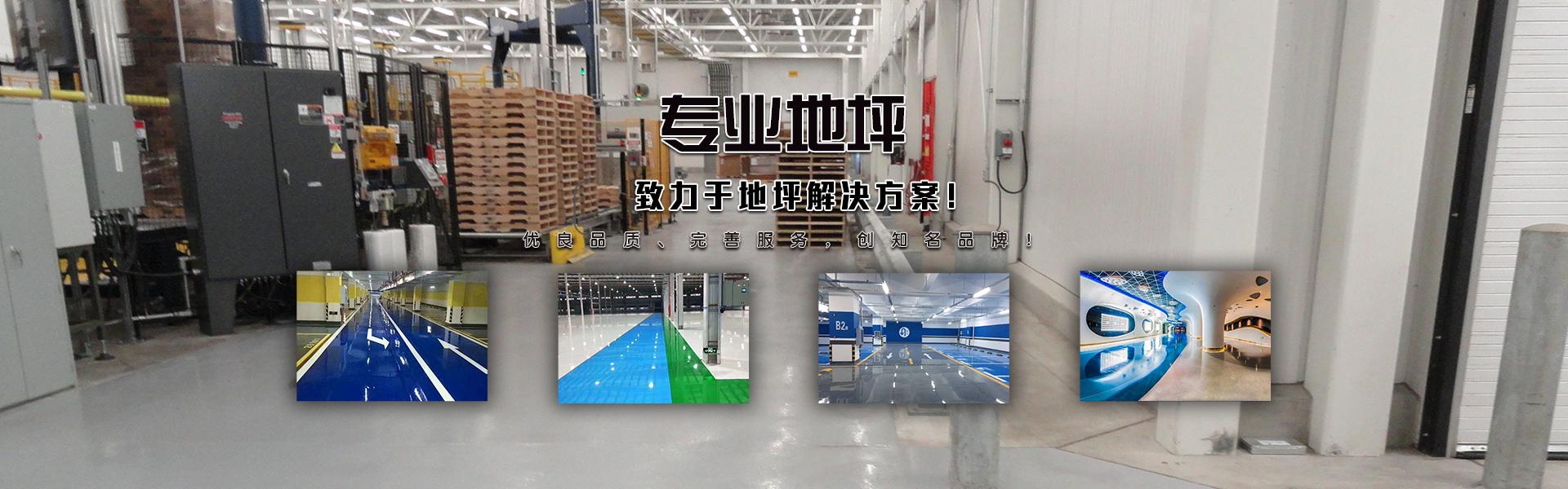 临沂七彩环氧地坪工程有限公司