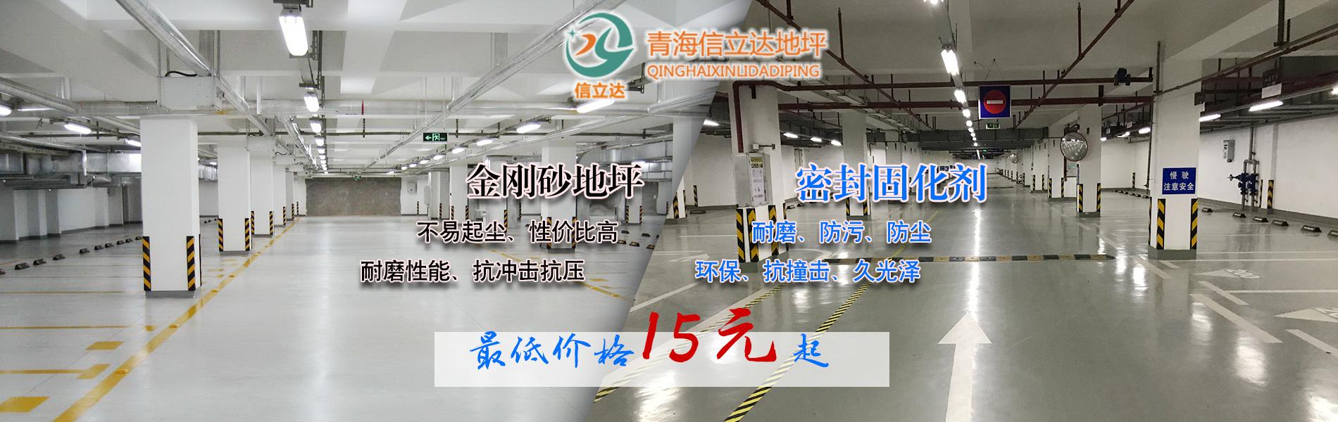 青海信立达地坪工程有限公司