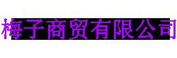 南昌市梅子商贸有限公司