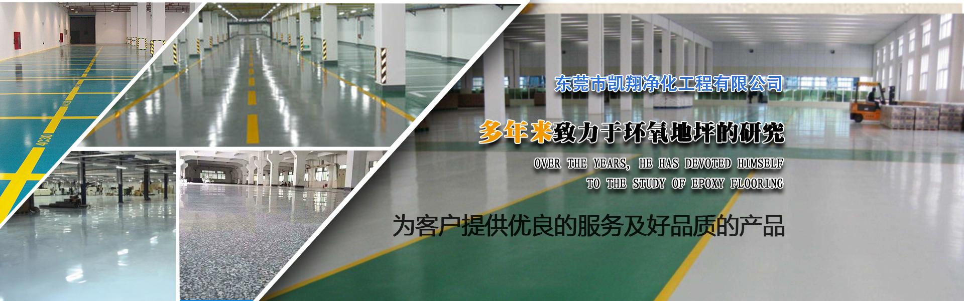 东莞市凯翔净化工程有限公司