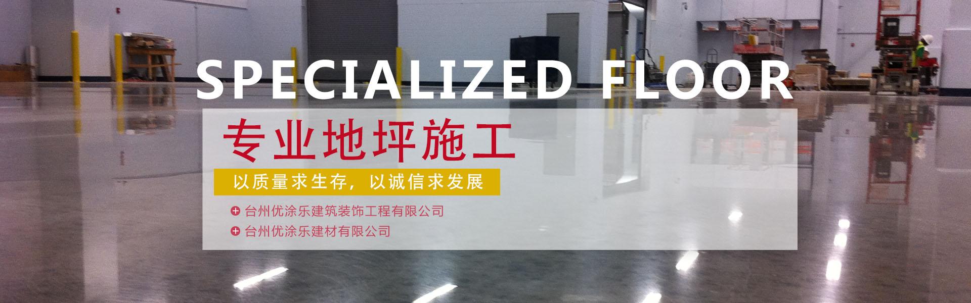 台州优涂乐建筑装饰工程有限公司