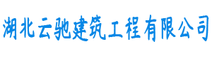湖北云驰建筑工程有限公司