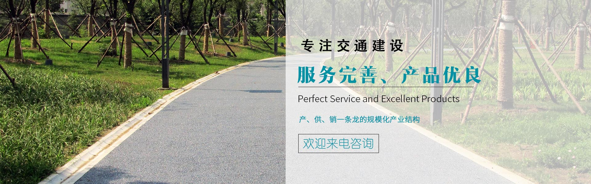 西安联合交通建筑工程有限公司