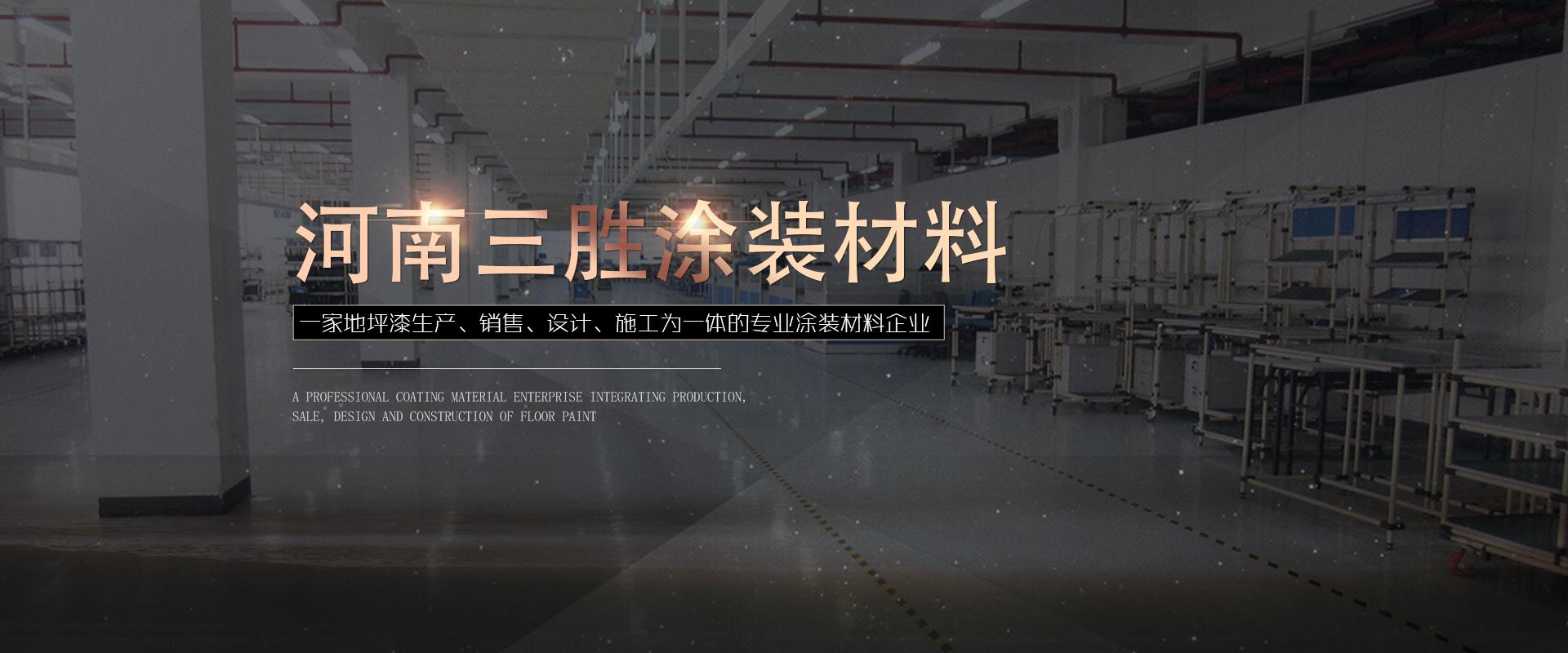 河南三胜涂装材料有限公司