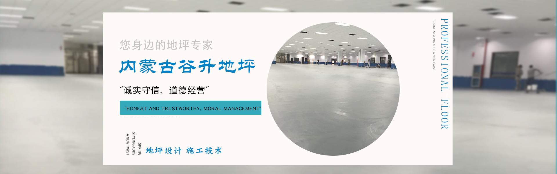 内蒙古谷升地坪科技发展有限公司