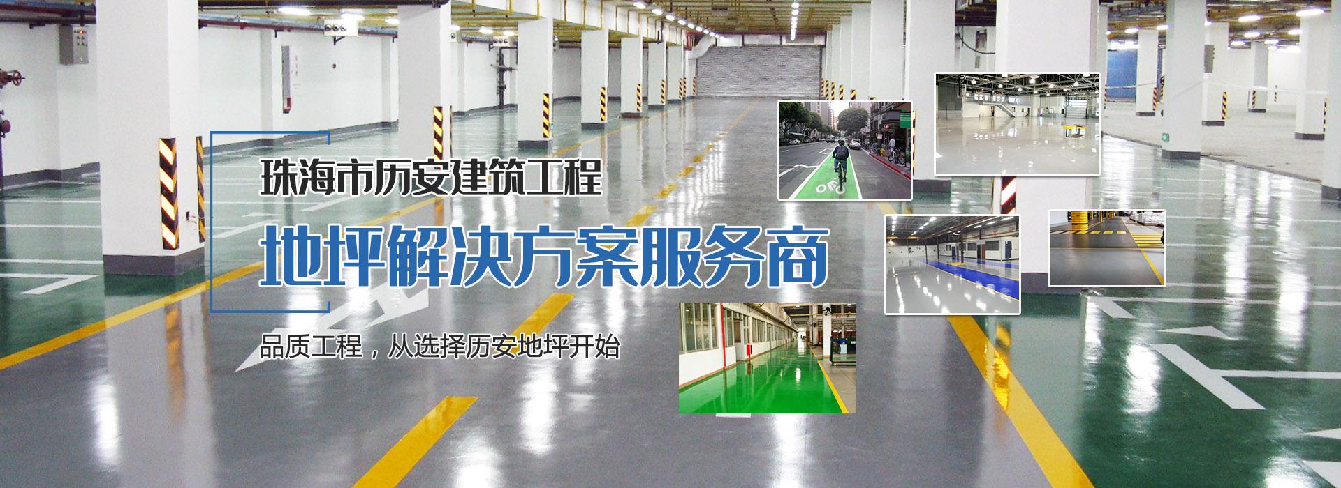 珠海市历安建筑工程有限公司