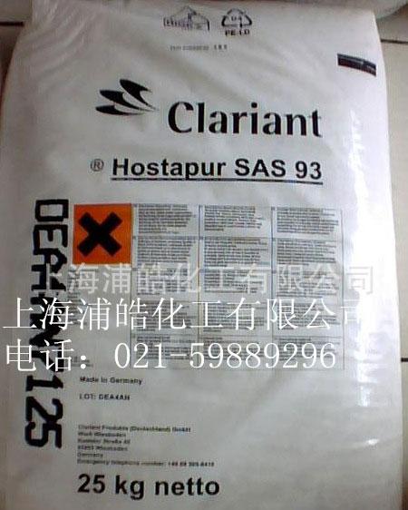 德国科莱恩抗静电剂Hostastat SAS93