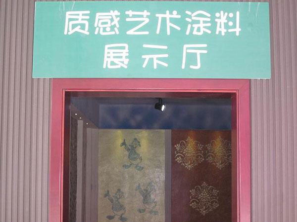质感艺术涂料展示厅风格