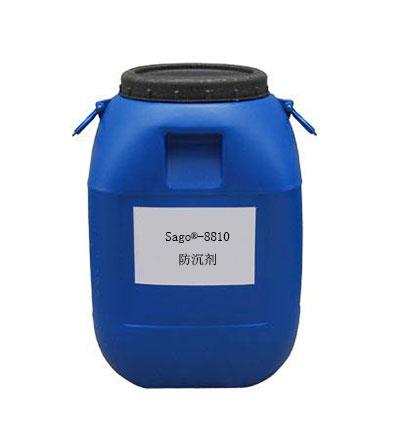 Sago®-8810防沉剂