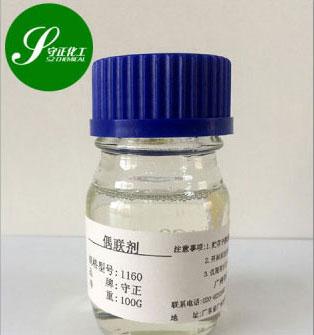 KH-1160硅烷偶联剂