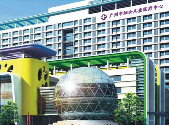 广州妇女儿童医疗保健中心