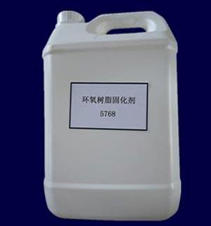 5768环氧树脂固化剂