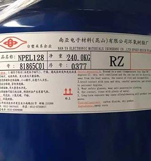 博瑞宇回收环氧树脂