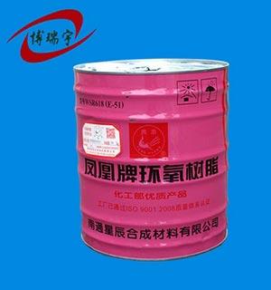 博瑞宇环氧树脂E-51
