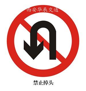 HC-JL04禁令标志