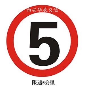 HC-JL03禁令标志