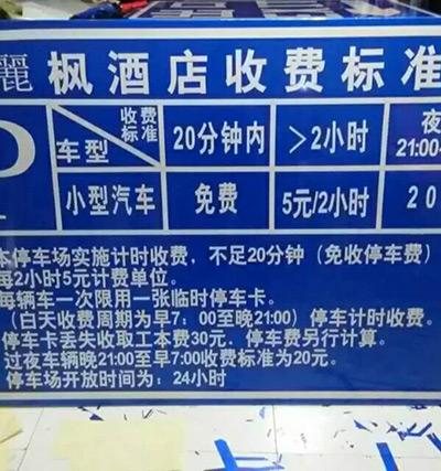 万路通停车场指示牌特性