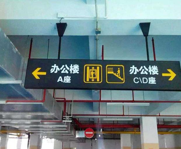 办公楼指示牌