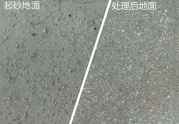 水泥地面起砂硬化處理地坪