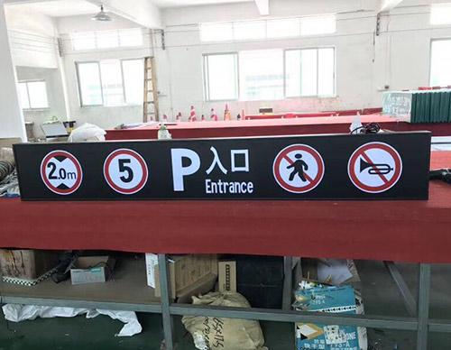 停車場出入口指示標志
