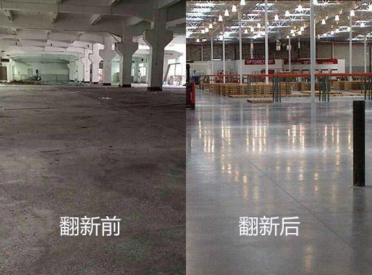 旧地面翻新改造地坪