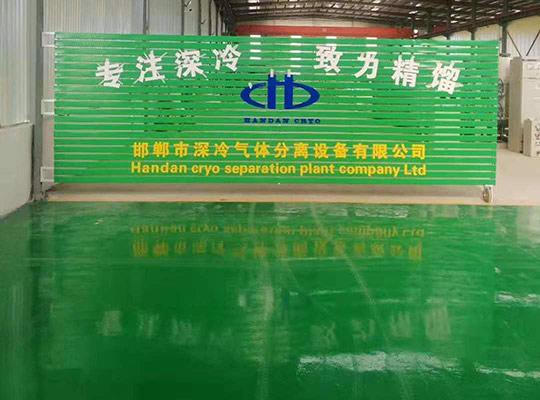 邯鄲市深冷氣體奮力設備有限公司環氧地坪