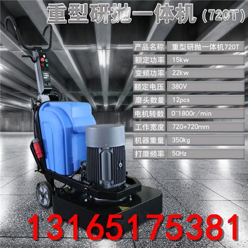 720型混凝土地坪研磨机 700/720mm多功能地坪研磨机
